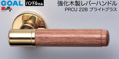 GOAL PRCU22B W8レバーハンドル 玄関 交換 取替え強化木製 ブライトブラス・水目桜強化木レバーハンドルと座のセット【送料無料】