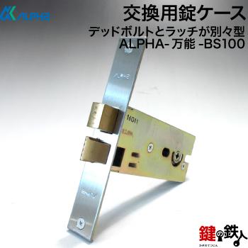 1 通販 激安 ALPHA 勝手口 取替え錠ケースデッドボルトとラッチが別々型■左右共用タイプ 交換 安心の定価販売 玄関