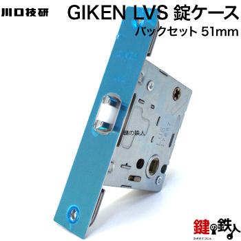 LVS 交換 新作販売 お買い得 取替え用錠ケース