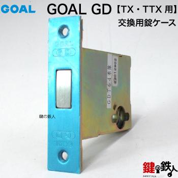 GOAL GD 交換 取替え用錠ケース(TX・TTX用)バックセット64mm
