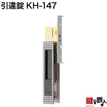 KH-147  不二サッシ【送料無料】