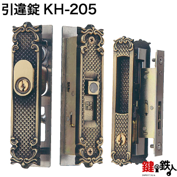 KH-205 新日軽 宝樹■標準キー3本付き■【送料無料】, 家電のeーLINK e8c5a1c4