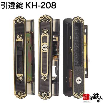 引戸錠 KH-208(MIWA SL83) トステム引違戸の中央部分の鍵と戸先の部分の2ヶ所の鍵の鍵(カギ) 交換 取替え光悦■標準キー3本付き■【送料無料】