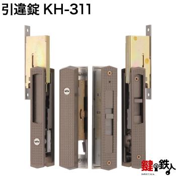 店 希望者のみラッピング無料 KH-311 Y.K.K.■標準キー3本付き■左右共用タイプ 送料無料
