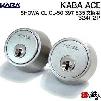 12 SHOWA ショウワ CL CL-50 397 保証 Kaba 送料無料 535交換用シリンダーカバエース 3241の2個同一キー■シルバー色■ドア厚み29~50mm対応品■標準キー6本付き■ ace NEW売り切れる前に☆