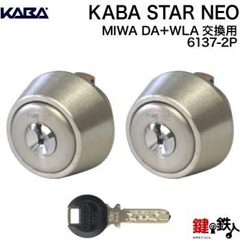 KABA STAR NEO kabbasterneo MIWA DA+WLA door key exchange for replacement  cylinder 2 identical keys