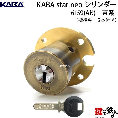 KABA STAR NEO「THM-Dタイプ」用 玄関 鍵(カギ) 交換 取替えシリンダー(アンバー(茶系)■標準キー5本付き■ドアの厚み33~62mm対応品【送料無料】