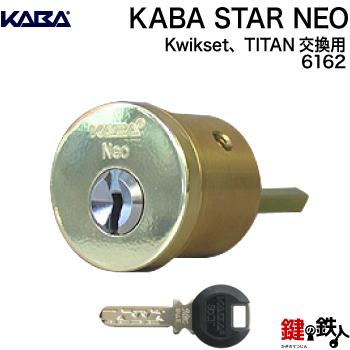 Kaba star Neo Kwikset(クイックセット)、TITAN(タイタン) 玄関 鍵(カギ) 交換 取替え用シリンダー■標準キー5本付き■【送料無料】