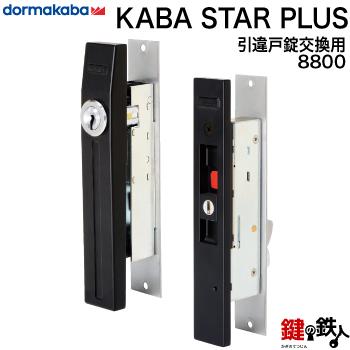 Kaba star お洒落 plus 8800 KABA STAR PLUS 引違戸錠 カギ 鍵 玄関 交換 室内用キー2本■ 送料無料 2020モデル 取替え用ドアの厚み22~40mm用■標準装備本数:5本