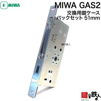MIWA GAS2 GAE2 送料無料 錠ケース 取替え用■左右共用タイプ■ 希望者のみラッピング無料 交換