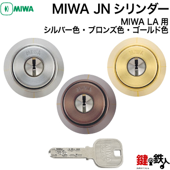 MIWA 格安 LA用 玄関 鍵 カギ 取替えシリンダー ■標準キー3本付き■ドアの厚み:33~42mm 毎日がバーゲンセール 交換 JNシリンダー