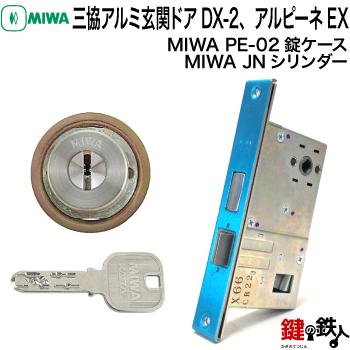 MIWA PE-02 PE-02 交換用JNシリンダーLIX(TE0)タイプ■1個のシリンダー■横向きカム仕様■標準キー3本付き■シルバー色またはゴールド色■シリンダー1個と、MIWA PE-02錠ケースの交換■左右共用タイプ MIWA【送料無料】, ニシトウキョウシ:ebf1504b --- sunward.msk.ru