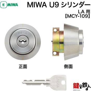 MIWA LA 玄関 鍵 数量は多 取替え用シリンダーU9シリンダーキー仕様■標準キー3本付き■ドアの厚み:33~42mm 期間限定 カギ 交換