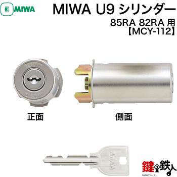 1 MIWA純正 85RA 82RAタイプ の交換 玄関の鍵 カギ 流行 《週末限定タイムセール》 取替えU9シリンダー■ドアの厚み35~38mm対応■標準キー3本付き■