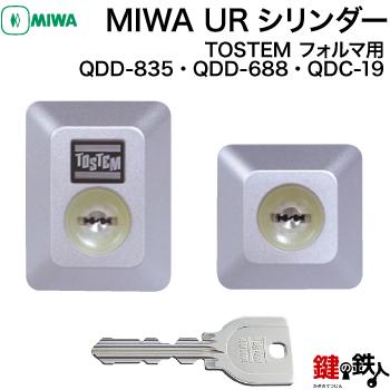 With five two cylinder MIWA UR cylinders for the Tostem entrance door form  entrance key (key) exchange exchange same key specifications ■ standard