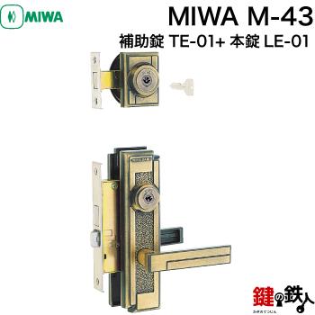 MIWA M-43 交換 取替え補助錠TE-01+本錠LE-01【送料無料】