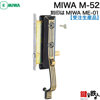 【受注生産品】MIWA M-52(刻印はMIWA ME-01) 玄関 鍵(カギ) 交換 取替え用【送料無料】