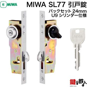 ショッピング MIWA SL77 引戸錠ドアの厚み 全国一律送料無料 25~33mm 33~41mmU9シリンダーバックセット24mm■標準キー3本付き■左右共用タイプ または
