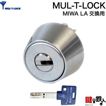 交換 【1】MUL-T-LOCKMIWA 玄関 取替えシリンダー■標準キー3本+合鍵1本付き■ドアの厚み:25~45mm【送料無料】 鍵(カギ) LA(DA)用