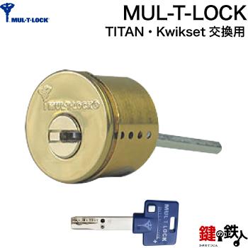 ◆高品質 MUL-T-LOCK.TITAN Kwikset 玄関 鍵 保証 カギ 交換 取替え用シリンダー■標準キー3本 合鍵1本付き■ 送料無料