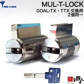 (1) MUL-T-LOCK ・GOAL-TX・TTX用 玄関 鍵(カギ) 交換 取替えシリンダー二個同一セット■標準キー3本+合鍵1本付き■【送料無料】