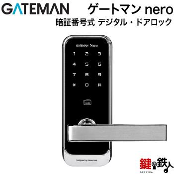 GATEMAN Nero(ゲートマン ネロ) デジタルドアロック暗証番号やICカードキー(4枚付き)でタッチパネルを操作 オートロック機能付き【iRevo ASSA ABLOY】【防犯対策】【送料無料】