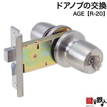 AGE H545の刻印 R-20 玄関・勝手口等 日中製作所【送料無料】