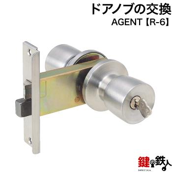 AGENT R-6 鍵(カギ) 交換 取替え【送料無料】