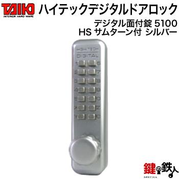■ デジタル ドアロック-5100デジタル面付錠 送料無料 安心の定価販売 補助錠 お買得 HSサムターン付シルバー