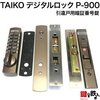 スピード対応 全国送料無料 TAIKOデジタルロックP-900 引違戸用暗証番号錠への交換 キー不要 在庫限り 機械式のため電池交換や電気工事不要タイプ 送料無料