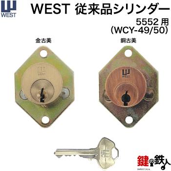 (1) WEST 5552用 玄関 鍵(カギ) 交換 取替えシリンダー■標準キー3本付き■