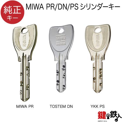 毎日激安特売で 営業中です 合鍵 純正キー 商品追加値下げ在庫復活 MIWA PRシリンダーMIWA PRキートステム DNキーYKK PSキー