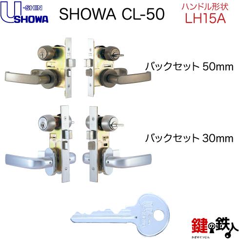 1 SHOWA CL-50レバーハンドル 送料無料でお届けします 玄関錠フルセット 鍵 カギ 交換 標準キー3本付き 送料無料 2020A/W新作送料無料 シルバー ゴールド ブラウン 取替え用6本ピンシリンダー仕様レバーハンドルの形状はLH15A全3色 左右共用タイプ