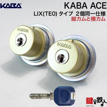 【4】MIWA PESPとMIWA GAS3の交換用KABA ACE(カバエース)LIX(TE0)タイプ(縦カムと横カム)■ディンプルキー■キー6本付き■シルバー色、またはゴールド色■2個同一キーセット■左右共用タイプ【送料無料】