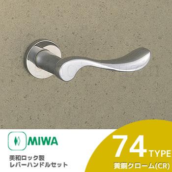 MIWAレバーハンドルセット 74型 CR 交換 取替え黄銅製 黄銅クロームレバーハンドルと座のセット【送料無料】
