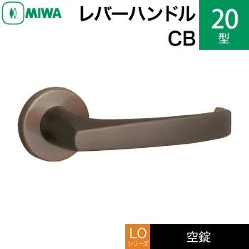 MIWA LO レバーハンドル錠一式 交換 取替え用アルミ製 20-CB空錠(間仕切り・寝室・子供部屋等)【送料無料】