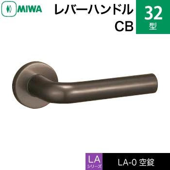 MIWA LAMA/LASP/13LA用レバーハンドル錠一式 交換 取替え用アルミ製 32-CB空錠(間仕切り・寝室・子供部屋等)【送料無料】
