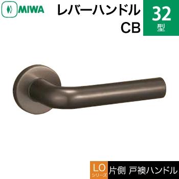 MIWA LOF アルミ製 32-CBレバーハンドル(片側戸襖ハンドル)一式 交換 取替え用アルミブロンズ空錠(間仕切り・寝室・子供部屋等)【送料無料】
