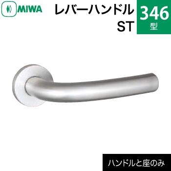 MIWAレバーハンドルセット 346型 ST 交換 取替えステンレス製 ステンレスヘヤーラインレバーハンドルと座のセット【送料無料】
