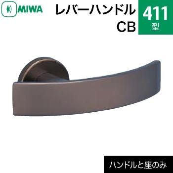 MIWAレバーハンドルセット 411型 CB 交換 取替えアルミ合金製 アルミブロンズレバーハンドルと座のセット【送料無料】