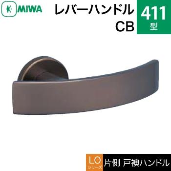 MIWA LOF アルミ製 411-CBレバーハンドル(片側戸襖ハンドル)一式 交換 取替え用アルミブロンズ空錠(間仕切り・寝室・子供部屋等)【送料無料】