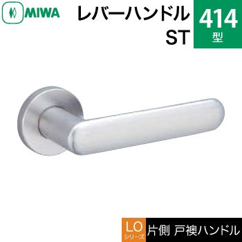 MIWA LOF Stainless Steel 414 ST Lever Handle (side Door Sliding Door Handle)  Complete Replacement For Replacement Stainless Heyer Line Empty Lock (room  ...