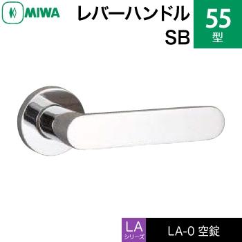 MIWA LAMA/LASP/13LA用レバーハンドル錠一式 玄関 鍵(カギ) 交換 取替え用ステンレス製 55-SB空錠(間仕切り・寝室・子供部屋等)【送料無料】