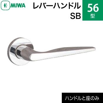 MIWAレバーハンドルセット 56型 SB 交換 取替えステンレス製 ステンレスバフレバーハンドルと座のセット【送料無料】