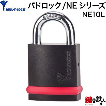 MUL-T-LOCK/NEシリーズ-パドロック NE10L■標準キー3本付き■【送料無料】
