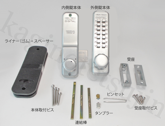 ■ Digital door locks-5100 digital imposition (supplementary tablets) HS some torn with silver.