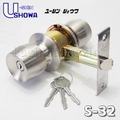 ドアノブ■左右共用タイプ■ SHOWA IS-Y5 鍵 S-2玄関 取替え (カギ) 交換