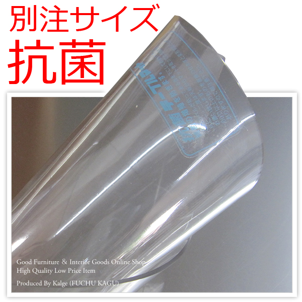 【送料無料】オーダーサイズ 別注テーブルマット厚み2mm (1200×2200mm以内) 抗菌加工タイプ 透明 ビニールマット テーブルカバー テーブルマット ビニールクロス テーブルクロス デスクマット テーブルカバー