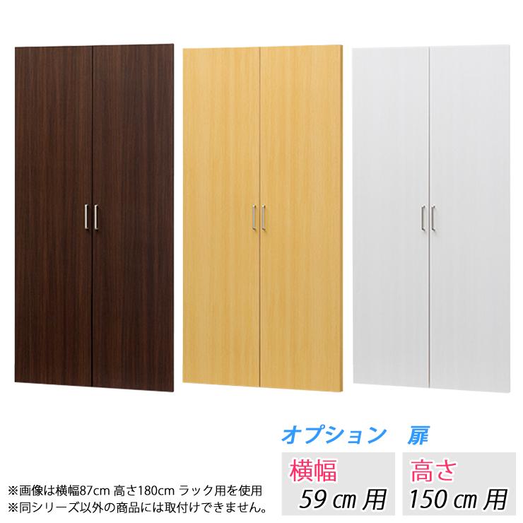 【送料無料】 追加オプション:両開きドア 2枚セット (横幅59cm 高さ150cmラック用) 扉 扉付き ドア ドア付き 扉付き収納棚 本棚 整理棚