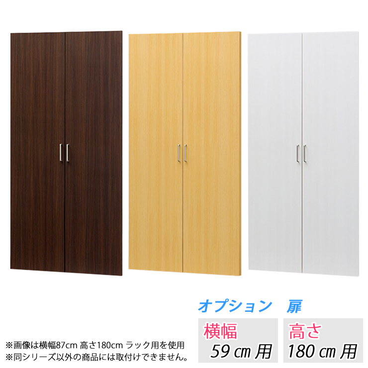 【送料無料】 追加オプション:両開きドア 2枚セット (横幅59cm 高さ180cmラック用) 扉 扉付き ドア ドア付き 扉付き収納棚 本棚 整理棚